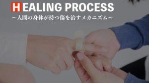 healing-process