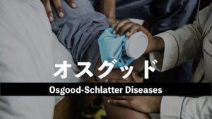 osgood-injury
