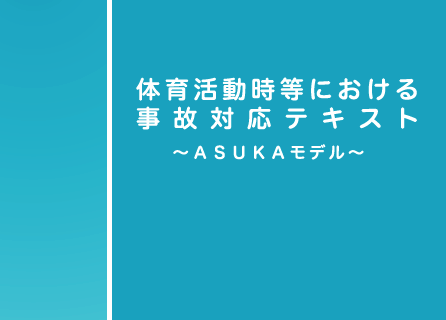 asuka-model
