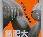 tarzan-muscle-hypertrophy