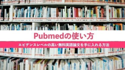 how-to-use-pubmed